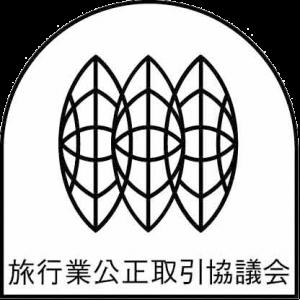 旅行業公正取引協議会